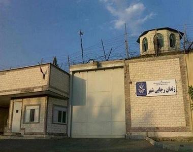 Rajai Shahr Prison, Iran